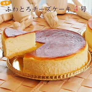★魔法の口解け・まろやかチーズケーキ★ 新感覚の初めて濃厚なのに、しっかりしたチーズの味!【4号(12cm)】