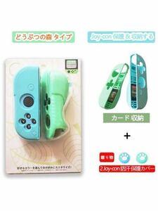 Nintendo Switch Joy-con 対応 シリコン グリップカバー セット