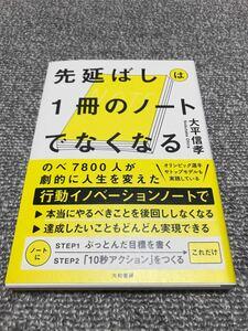 【新品】先延ばしは1冊のノートでなくなる