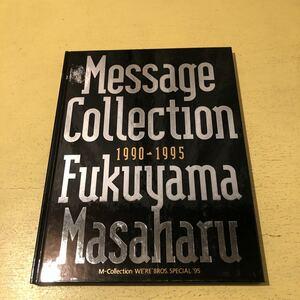 2005☆た14☆ 福山雅治 メッセージコレクション 1990~1995 M-Collection WE'RE BROS SPECIAL'95