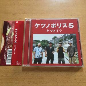 ケツメイシ『ケツノポリス5』CD☆帯付☆美品☆アルバム☆146