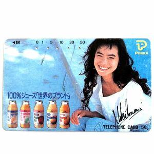 【使用済み・度数0・テレホンカード】 企業・飲料・タレント 『ポッカ 100%ジュース 今井美樹』 テレカ 同梱可