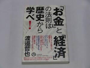 「お金」と「経済」の法則は歴史から学べ! 渡邊哲也