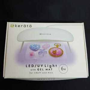 kerata LED/UVライト ジェルマット・USBケーブル付き レジンクラフト ジェルネイル