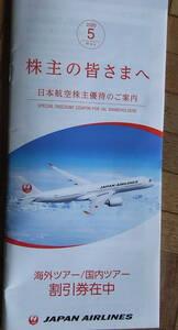 ★最新★JAL 日本航空 株主優待券 1冊★2022年5月31日迄★国内ツアー7%割引券2枚、海外ツアー割引券2枚 在中★