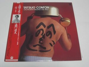 ★ Kemon Tatsuo / Let's go with your condition / LP with band ★