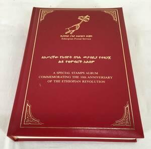 大臣の記念品!/[エチオピア革命10周年記念切手帖]/ethiopian revolution