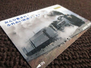 (OC1)JR東日本 みんな集まれ ふれあい鉄道フェスティバル D51-498 旧型客車 上野地区 0211 使用済みオレンジカード