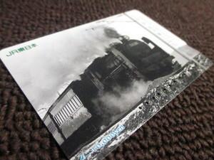 (OC2)JR東日本 SL 蒸気機関車 C61-26 急行 第1みちのく 9106 使用済みオレンジカード