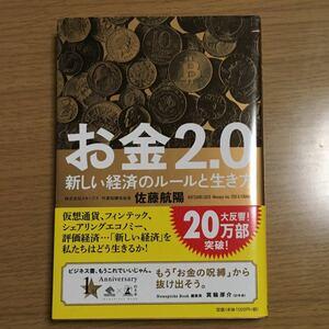 お金2.0 新しい経済のルールと生き方 /幻冬舎/佐藤航陽 (単行本) 中古