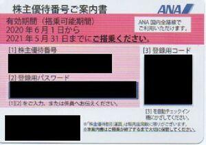 有効期限延長 ②ANA 全日空 株主優待券 1枚 有効期限:2021年5月31日→2021年11月30日 番号通知 送料無料