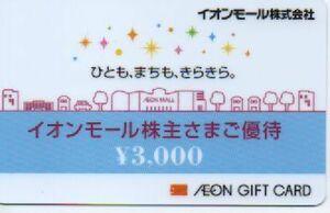 ②イオンモール 株主優待 イオンギフトカード 3000円分 Tポイント消化に 普通郵便 ミニレター対応可