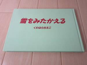 絵本【 雪をみたかえる 】送料無料 ネコポス