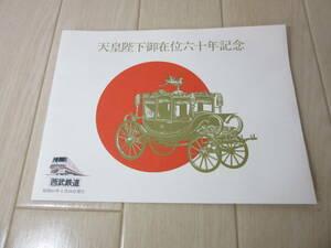 記念乗車券 天皇陛下御在位六十周年記念 西武鉄道 昭和61年