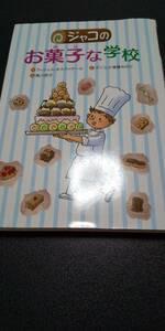 古本 ジャコのお菓子な学校