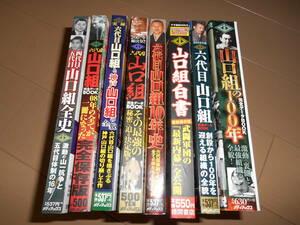 山口組関連書籍8冊セット メディアックス 徳間書店
