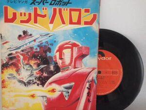 【アニメEP】「レッドバロン/S・S・I/兄さんのロボットたたかいの歌」'73年 朝コータロー 阿久悠/ボブ佐久間