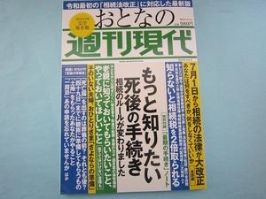 【送料無料】新品 週刊現代 完全保存版 相続 令和元年法改正 対応