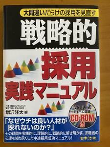書籍 戦略的採用実践マニュアル―大間違いだらけの採用を見直す  CD付き 増沢 隆太 (著)  日本法令