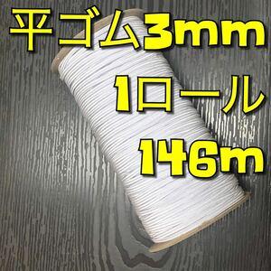 平ゴム3mm1ロール146m送料込