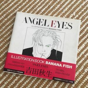 初版 帯付き  BANANA FISH  イラストブック