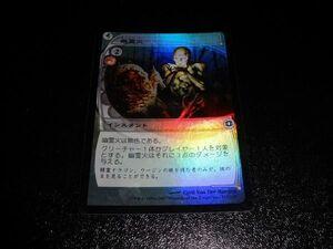 FOIL/幽霊火/Ghostfire/未来予知/日本語版/MTG1枚