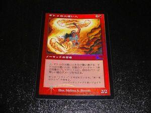 FOIL/ギトゥの火喰い人/Ghitu Fire-Eater/ウルザズ・レガシー/日本語版/MTG1枚