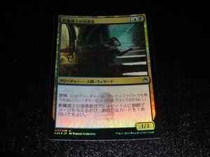 FOIL/影魔道士の浸透者/Shadowmage Infiltrator/マスターズ25th/日本語版/MTG1枚