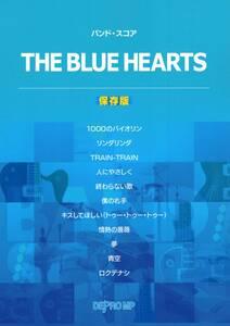 バンドスコア THE BLUE HEARTS 保存版 (バンド・スコア) 楽譜