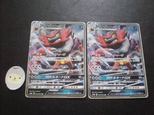 ポケモンカード ガオガエンGX SM8a 032/052 RR スカーチャージ ダークオーダー 2枚セット