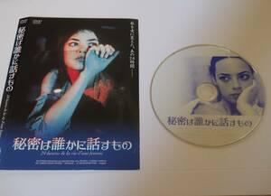 秘密は誰かに話すもの★即決・送込・DVD★3つのラブストーリー