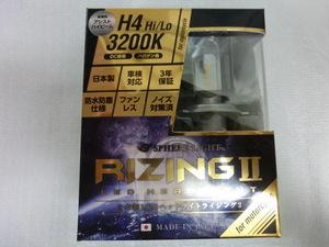 スフィアライト ライジング2 H4 3200K バイク用 LEDヘッドライト 日本製 SRBH4032 SPHERE LIGHT RIZINGⅡ