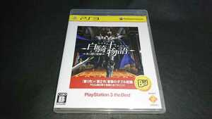 PS3 白騎士物語 -光と闇の覚醒- PlayStation3 the Best