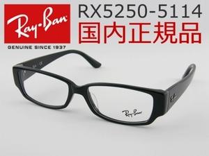 ■新品■レイバンRX5250-5114-54メガネフレーム ロゴ入り 黒枠