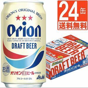 オリオンビール オリオンドラフト350ml×24缶  送料無料  生ビール 一番人気 沖縄