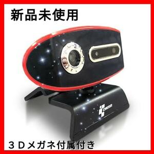 新品未使用品 ウェブカメラ Webカメラ Windows10対応 3D レッド
