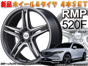 RMP 520F 新品17インチ 7.0J/+48 HM & ハンコック Prime3 K125 215/45R17*ホンダ シビック FD系/日産 セレナ C25系/トヨタ アルテッツァ