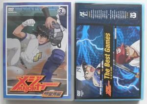 メジャー MAJOR 飛翔!聖秀編3th&The Best Games友ノ浦vs三船東 DVD