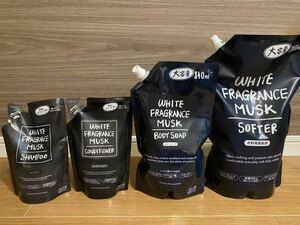 【送料無料】ホワイトフレグランスムスク 4点セット シャンプー コンディショナー ボディソープ 柔軟剤 新品