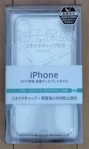 [新品]レイアウト iPhoneX用 TPUソフトケース BKS-P16TC10/CM