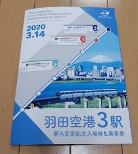 【未使用】東京モノレール、「羽田空港3駅 駅名変更記念入場券&乗車券セット」