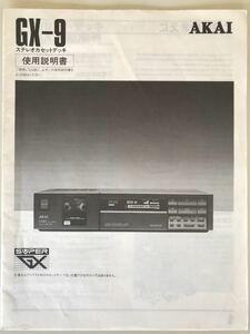 AKAI ステレオカセットデッキ GX-9 取扱説明書