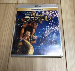 新品未開封 塔の上のラプンツェル MovieNEX ブルーレイ DVD Blu-ray 2枚組