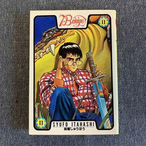 セブンブリッジ 7BRIDGE 第2巻 板橋しゅうほう 昭和62年 初版発行 1987 希望コミックス 潮出版社