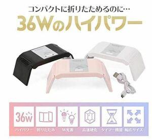 再入荷 ネイルドライヤー LED UVライト ジェルネイルライト レジン用ライト36w UVレジン 硬化用 コンパクト 折りたたみ (white 白)