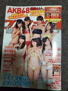 週刊プレイボーイ 2012年8月27日号AKB48選抜64人超特大A1サイズ両面ポスター 貴重品