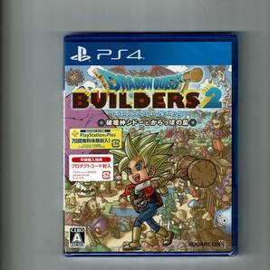 ★ 新品 PS4 ドラクエビルダーズ2 ドラゴンクエストビルダーズ2