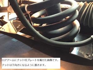 UZZ40 Lexus SC rear lower arm strengthen plate SUS made