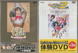 【DVD】鋼鉄天使くるみpure&りぜるまいん体験DVD&鋼鉄天使くるみ2式 アニメコンプレックスNIGHT 体験DVD 2本セット