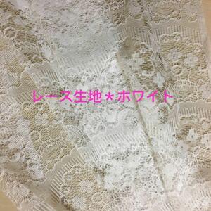 レース生地*ホワイト カフェカーテン ハンドメイドマスク材料